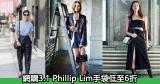 網購3.1 Phillip Lim手袋低至6折+免費直運香港/澳門