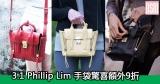 網購3.1 Phillip Lim手袋驚喜額外9折+直運香港/澳門