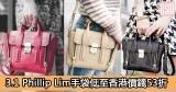 網購3.1 Phillip Lim手袋低至香港價錢53折+免費直運香港/澳門
