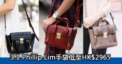 網購3.1 Phillip Lim手袋低至HK$2965+直運香港/澳門