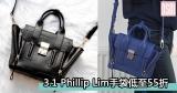 網購3.1 Phillip Lim手袋低至55折+免費直運香港/澳門
