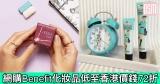 網購Benefit化妝品低至香港價錢72折+免費直運香港/澳門