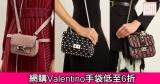 網購Valentino手袋低至6折+免費直運香港/澳門