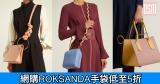 網購ROKSANDA手袋低至5折+免費直運香港/澳門