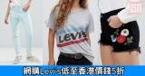 網購Levi's低至香港價錢5折+免費直送香港/澳門