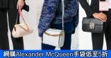 網購Alexander McQueen手袋低至5折+免費直運香港/澳門