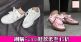 網購Puma鞋款低至45折+免費直運香港/澳門