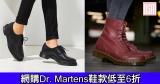 網購Dr. Martens鞋款低至6折+免費直運香港/澳門