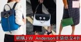 網購J.W. Anderson手袋低至4折+免費直運香港/(需運費)澳門