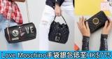 Love Moschino手袋銀包低至HK$775 + 免費直送香港/澳門
