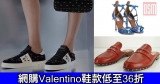 網購Valentino鞋款低至36折+直運香港/澳門