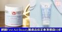 網購First Aid Beauty護膚品低至香港價錢69折+免費直送香港/澳門