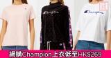 網購Champion上衣低至HK$269+免費直運香港/澳門