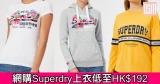 網購Superdry上衣低至HK$192+免費直運香港/澳門