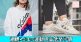 網購Adidas運動用品低至半價+免費直運香港/澳門