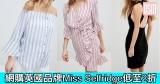 網購英國品牌Miss Selfridge低至2折+免費直運香港/澳門