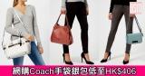 網購Coach手袋銀包低至HK$406+免費直運香港/澳門