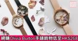網購Olivia Burton手錶飾物低至HK$268+免費直運香港/澳門