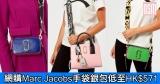 網購Marc Jacobs手袋銀包低至HK$571+免費直運香港/澳門