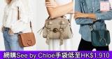 網購See by Chloé手袋低至HK$1,910+免費直運香港/澳門