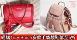 網購Tory Burch多款手袋靚鞋低至5折+直運香港/澳門