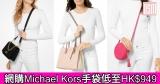 網購Michael Kors手袋低至HK$949+直送香港/澳門