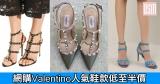 網購Valentino人氣鞋款低至半價+免費直運香港/澳門