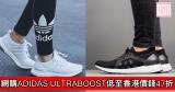 網購ADIDAS ULTRABOOST低至香港價錢47折+免費直運香港/澳門