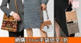 網購Chloé手袋低至4折+免費直運香港/澳門
