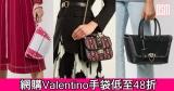 網購Valentino手袋低至48折+免費直運香港/澳門