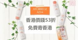 Atorrege AD+ 香港價錢53折+免費寄香港