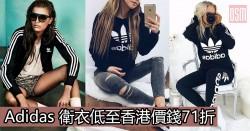網購Adidas Originals低至香港價錢71折+免費直運香港