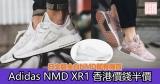 網購Adidas NMD XR1香港價錢半價+直運香港
