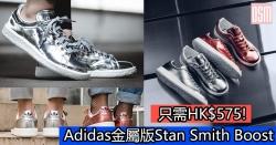網購Adidas金屬版Stan Smith Boost 只需HK$575+直運香港/澳門