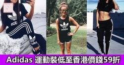 網購Adidas 運動裝低至香港價錢59折+直送香港