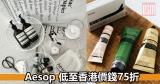 Aesop 低至香港價錢75折+免費直送香港/澳門