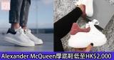 網購Alexander McQueen厚底鞋低至HK$2,000+免費直運香港/澳門