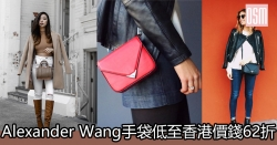 網購Alexander Wang手袋低至香港價錢62折+免費直送香港/澳門