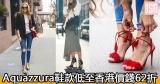網購Aquazzura鞋款低至香港價錢62折+免費直送香港/澳門