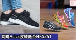 網購Asics波鞋低至HK$251+免費直運香港澳門