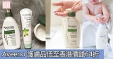 網購Aveeno 護膚品低至香港價錢64折+免費直運香港/澳門