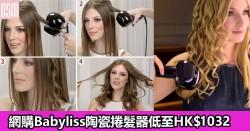 網購Babyliss陶瓷捲髮器低至HK$ 1,032+免費直運香港/澳門