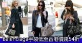 網購Balenciaga手袋低至香港價錢54折+免費直運香港/澳門