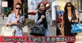 網購Balenciaga手袋低至香港價錢61折+(限時)免費直送香港/澳門
