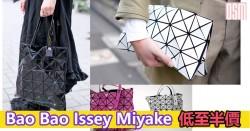 Bao Bao Issey Miyake低至半價+直運香港/澳門
