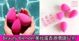 網購Beauty Blender美妝蛋香港價錢62折+直運香港/澳門