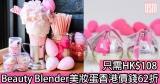 網購Beauty Blender美妝蛋香港價錢62折 只需HK$108+直運香港/澳門