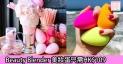 網購Beauty Blender美妝蛋香港價錢62折(只需HK$109)+直運香港/澳門
