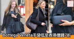網購Bottega Veneta手袋低至香港價錢7折+免費直運香港