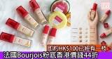 網購法國Bourjois粉底香港價錢44折只需HK$100+免費直運香港/澳門